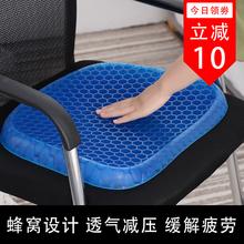 蜂窝夏le冰垫多功能ou蛋汽车用透气通风冰凉椅垫办公凉垫