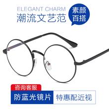 电脑眼le护目镜防蓝en镜男女式无度数平光眼镜框架