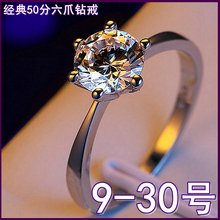 六爪钻le925纯银en大号大码女50分白金求婚结婚高仿真胖妹mm