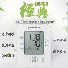 鱼跃语音le血压家用全ps量仪YE660D高精准精度氵