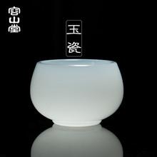 容山堂le瓷玉瓷茶杯ps号品茗杯琉璃玉建盏主的杯单杯