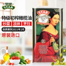 西班牙le装进口特级ps榄油食用油3L铁听烹饪凉拌变形处理