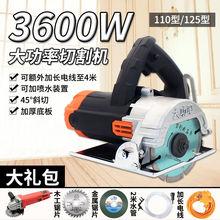 大功率le砖切割机家ps能电锯电动石材开槽机云石机110/125型