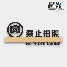 请勿 le照提示牌亚te牌标牌指示牌禁止拍照标识牌标示牌温馨提示牌店铺公司展厅标