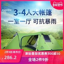 EUSleBIO帐篷te-4的双的双层2的防暴雨登山野外露营帐篷套装