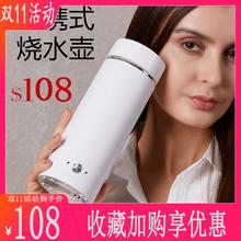 (小)型便携款电热le水壶热水杯te你(小)容量保温加热旅游神器折叠