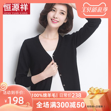恒源祥le00%羊毛te020新式春秋短式针织开衫外搭薄长袖毛衣外套