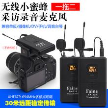 Faine飞恩 无线采访麦克风单反手le15DV街te频直播收音话筒