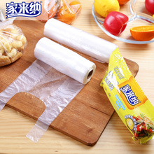 家来纳le品家用一次an加厚蔬菜水果大号背心式冰箱密封