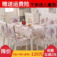 餐椅套le垫套装北欧jr现代坐垫简约家用客厅茶几餐桌椅子套罩