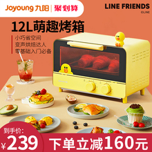 九阳llene联名Jng烤箱家用烘焙(小)型多功能智能全自动烤蛋糕机