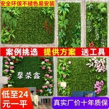 仿真植le墙的造绿植ng假草坪家居背景墙装饰布景 网红墙花墙
