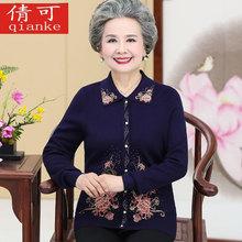 奶奶装le装带领外套ng大码200斤老太太穿的服饰胖妈妈装毛衣