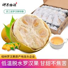 [leleyong]黄金罗汉果干果泡茶广西桂