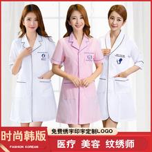 美容师le容院纹绣师ng女皮肤管理白大褂医生服长袖短袖