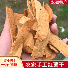 安庆特le 一年一度am地瓜干 农家手工原味片500G 包邮