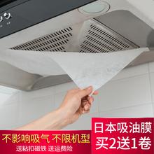 日本吸le烟机吸油纸am抽油烟机厨房防油烟贴纸过滤网防油罩