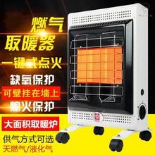 燃气取le器家用冬季am外天然气液化气煤气冰钓庭院烤火炉取暖