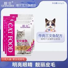 靓贝 le.5kg牛ay鱼味英短美短加菲成幼猫通用型500gx5