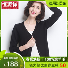 恒源祥le00%羊毛an021新式春秋短式针织开衫外搭薄长袖毛衣外套
