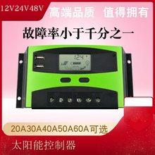 。太阳le控制器12anV48V60A全自动家用光伏电池板充电器 发电转