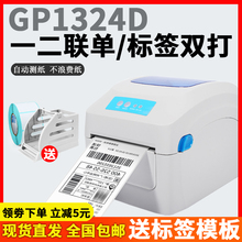 佳博Gle1324Dan电子面单打印机E邮宝淘宝菜鸟蓝牙不干胶标签机