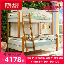 松堡王le1.2米两ei实木高低床双的床上下铺双层床TC999