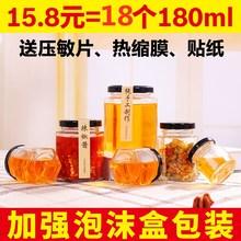 六棱玻le瓶蜂蜜柠檬ei瓶六角食品级透明密封罐辣椒酱菜罐头瓶
