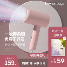 日本Llewra rive罗拉负离子护发低辐射孕妇静音宿舍电吹风