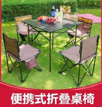 野营铝le铝桌聚会凉qu桌椅便携长桌简约活动防水阳台折叠式