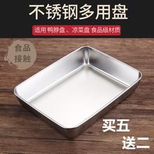304le锈钢鸭脖盘qu底长方形快餐凉菜盘阿胶盘卤菜盘窄边托盘