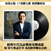 正款 le宗盛代表作na歌曲黑胶LP唱片12寸老式留声机专用唱盘