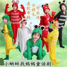 (小)蝌蚪找妈妈话剧演出le7 儿童动na装 鸭鱼青蛙乌龟螃蟹白鹅