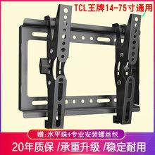 TCLle牌电视机挂na墙架子32 43 48 50 55 58 60 65寸支