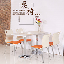 肯德基le桌椅食堂面na汉堡奶茶(小)吃饭店分体餐厅快餐桌椅组合