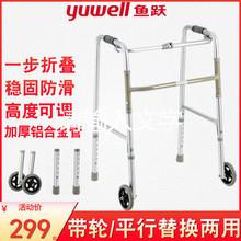 鱼跃助le器YU75ot轮铝合金老的四脚拐杖可折叠便携两用助行器
