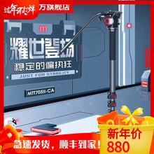 milleboo米泊et二代摄影单脚架摄像机独脚架碳纤维单反