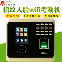 zktleco中控智et100 PLUS的脸识别考勤机面部指纹混合识别打卡机