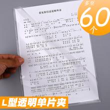 豪桦利le型文件夹Aet办公文件套单片透明资料夹学生用试卷袋防水L夹插页保护套个
