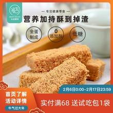 米惦 le万缕情丝 et酥一品蛋酥糕点饼干零食黄金鸡150g