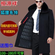 恒源祥le老年羊毛呢ue男狐狸毛领可拆羽绒内胆羊绒外套加大码
