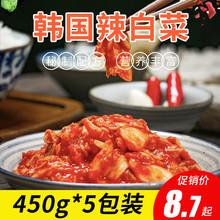 聚味鲜le式辣白菜正ue泡菜免切下饭菜朝鲜(小)咸菜腌制甜辣