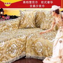 沙发套沙发罩沙发巾全盖简约现le11沙发盖ue套全包万能套