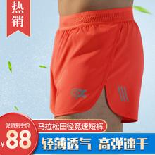 旗欣运le0新式男女co裤夏季透气健身马拉松训练速干田径短裤
