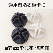 简易树le拼接衣柜配gi 连接件 塑料魔片组合鞋柜零配件固定扣