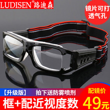篮球眼镜运动le3视眼镜 gi防撞防打 运动款护目镜可配近视男