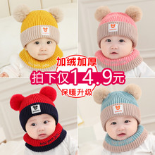 婴儿帽子秋冬le3围脖套装gi24月宝宝男女童针织毛线帽保暖加厚