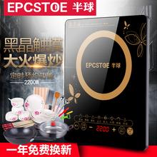 正品EleCSTOEgi电磁炉特价家用 智能触摸式爆炒节能火锅电池炉