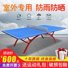 室外家le折叠防雨防pa球台户外标准SMC乒乓球案子
