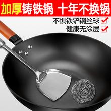 加厚铸le锅无涂层家ra炒锅老式生铁锅电磁炉煤气灶通用